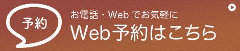 お電話Webでお気軽にWeb予約はこちら